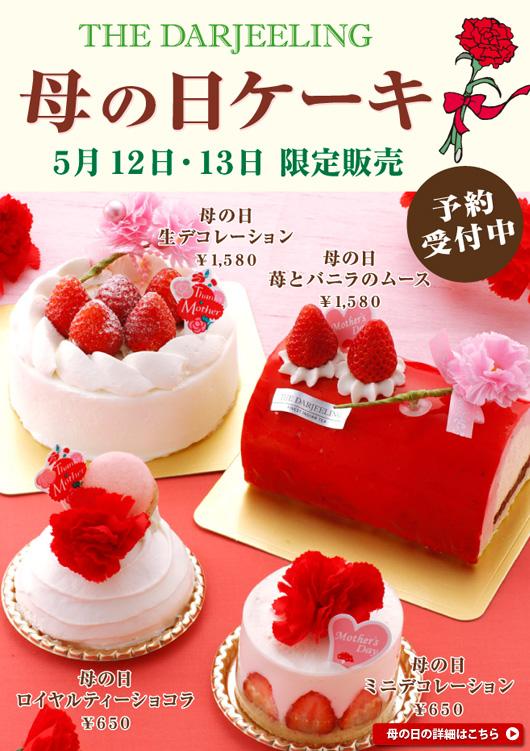 ザ・ダージリン 母の日ケーキ 母の日限定ケーキ販売は5月12日から!|紅茶専門店ザ・ダージリン