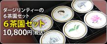 6茶園セット 10,500円