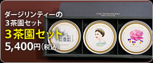 3茶園セット 5,250円