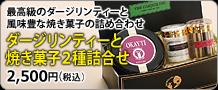 ダージリンティーと焼き菓子2種詰合せ 2,200円