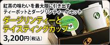 ダージリンティーとテイスティングカップ 2,980円